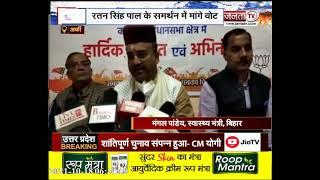 Himachal By Election: अर्की पुहंचे बिहार के स्वास्थ्य मंत्री, रतन सिंह पाल के समर्थन में मांगे वोट