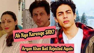 Aryan Khan Bail Rejected Again, Ab Shah Rukh Khan Kya Karenge? Janiye