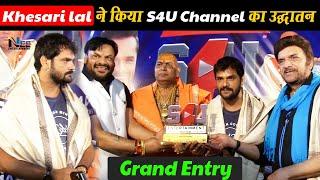 S4U Youtube Channel के उद्घाटन में पहुँचे superstar हिट मशीन #Khesari lal Yadav, फूलों से हुआ स्वागत