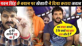 #Pawan Singh के बाद अब हिट मशीन #Khesari lal Yadav ने दिया विवादित बयान