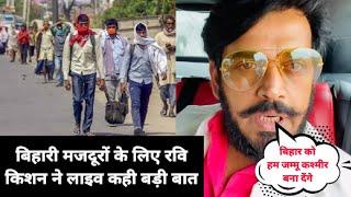 Ravi Kishan ने लाइव आकर बिहार और उत्तर प्रदेश के मजदूरों के लिए कही बड़ी बात