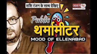 Public थर्मामीटर, 'MOOD OF ELLENABAD' देखिए शशि रंजन के साथ... || Episode 04