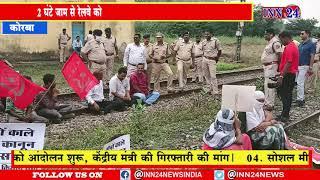 INN24:पटरियों पर किसान सभा के धरना प्रदर्शन से कोयला ढुलाई बाधित, 2 घंटे जाम से 3 करोड़ के हुए नुकसान