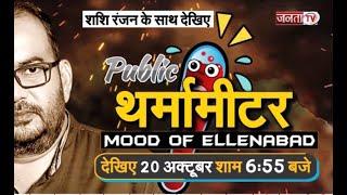 Public थर्मामीटर, 'MOOD OF ELLENABAD' देखिए शशि रंजन के साथ...20 अक्टूबर शाम 6:55 बजे...
