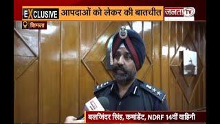 Shimla: आपदाओं को लेकर JantaTv से  NDRF कमांडेट, बलजिंदर सिंह ने की खास बातचीत