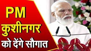 PM Modi आज Kushinagar International Airport का करेंगे उद्घाटन, मेडिकल कॉलेज की रखेंगे आधारशिला