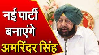 Punjab Politics: कैप्टन अमरिंदर सिंह बनाएंगे नई पार्टी, BJP के साथ गठबंधन पर किया ये ऐलान