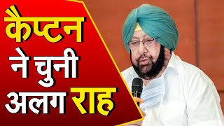 पंजाब: Amarinder Singh ने चुन ली Congress से अलग राह, नई पार्टी बनाने का किया ऐलान