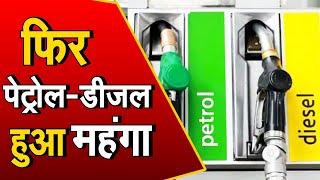 Petrol-Diesel : आज फिर तेल में 35-35 पैसों की बढ़ोतरी, दिल्ली में 106 के पार, जानें अपने शहर का रेट