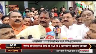CG Minister Amarjeet Bhagat ने किसान कांग्रेस के नविन कार्यालय का किया उद्घाटन, मीडिया से की बातचीत