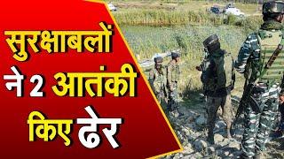 Jammu & Kashmir: सुरक्षाबलों ने शोपियां में किए 2 दहशतगर्द ढेर