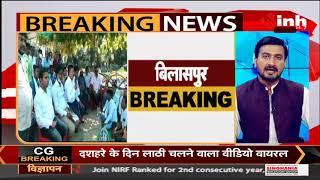 Chhattisgarh News    Bilaspur में सिम्स कर्मचारियों का आंदोलन खत्म