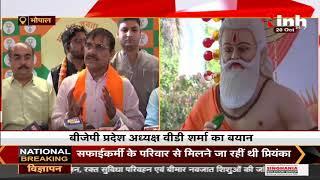 MP News    BJP State President VD Sharma ने Former CM Kamal Nath पर साधा निशाना, कही ये बात