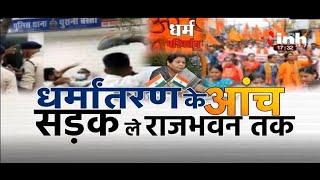 Chhattisgarh News || Governor Anusuiya Uikey, धर्मांतरण के आंचसड़क ले राजभवन तक