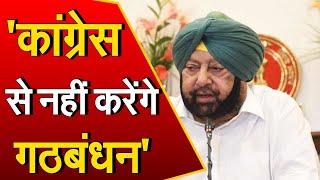 Amarinder Singh बनाएंगे नई पार्टी, बोले- कांग्रेस से नहीं करेंगे गठबंधन