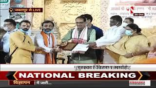 Madhya pradesh में गौ सेवा सम्मान योजना कार्यक्रम, CM Shivraj Singh Chouhan हुए शामिल
