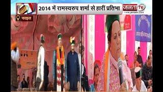 Mandi Lok Sabha Seat: जानिए क्या है मंडी संसदीय सीट का इतिहास ?