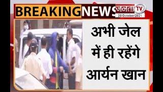 Bail Rejected: Mumbai Cruise Drugs Case में Aryan Khan की जमानत याचिका खारिज