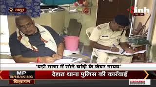 CG Crime News    Raipur में महिला की गला दबाकर हत्या, बड़ी मात्रा में सोने -चांदी के जेवर गयाब