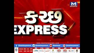 કચ્છ Express   Mantavya News