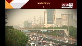 Gurugram में बढ़ता प्रदूषण का स्तर, Cyber City  में हुई जहरीली हवा