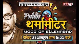 Public थर्मामीटर, 'MOOD OF ELLENABAD' देखिए शशि रंजन के साथ...21 अक्टूबर शाम 6:55 बजे...