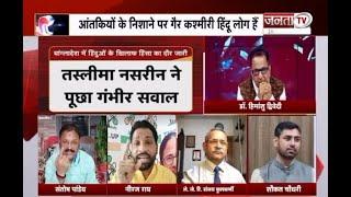 Charcha: घाटी से बांग्लादेश, हिंदुओं से कैसा द्वेष ? देखिए प्रधान संपादक Dr Himanshu Dwivedi के साथ