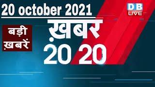 20 october 2021 | अब तक की बड़ी ख़बरें | Top 20 News | Breaking news | Latest news in hindi #DBLIVE
