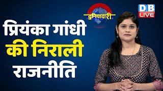 Priyanka Gandhi की निराली राजनीति | Priyanka Gandhi's political strategies | UP Elections | #DBLIVE