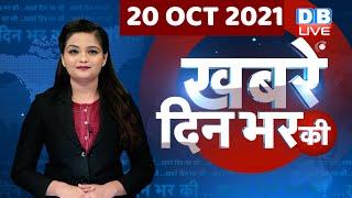 din bhar ki khabar   news of the day, hindi news india   top news   UP Election   lakhimpur  #DBLIVE