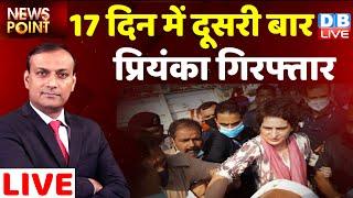 17 दिन में दूसरी बार - Priyanka Gandhi गिरफ्तार UP election 2022 | Newspoint | india | BJP | #DBLIVE