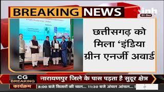 Chhattisgarh को मिला 'इंडिया ग्रीन एनर्जी अवार्ड, CM Bhupesh Baghel ने दी बधाई