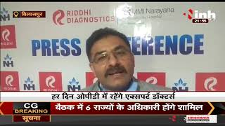 Chhattisgarh News || Bilaspur में रिद्धि डायग्नोस्टिक्स की विशेष पहल