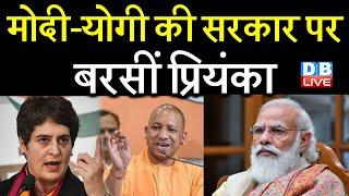Modi-Yogi की सरकार पर बरसीं Priyanka Gandhi   पीड़ित परिवार को 30 लाख देने का किया ऐलान   #DBLIVE