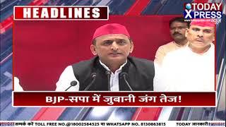 Today Headline ||Today Xpress Live: Up Election 2022। CM Yogi Adityanath।| Hindi News Live ||