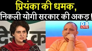 Priyanka Gandhi की धमक, निकली Yogi Sarkar की अकड़ ! आगरा मामले को लेकर Priyanka ने घेरा   #DBLIVE