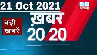 21 october 2021 | अब तक की बड़ी ख़बरें | Top 20 News | Breaking news | Latest news in hindi #DBLIVE