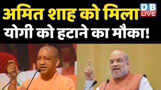 CM Yogi को हटाने का मिला मौका | BJP का केंद्रीय नेतृत्व ही Yogi को हटाएगा-BJP सांसद | #DBLIVE