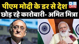 PM modi के डर से देश छोड़ रहे कारोबारी- Amit Mitra | तीन रिपोर्टों का हवाला देकर सरकार पर लगाया आरोप