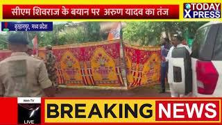 MadhyaPradesh || शिवराज के सर्कस वाले बयान पर पूर्व केंद्रीय मंत्री अरुण यादव ने किया पलटवार ||