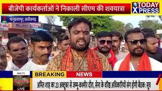 Chhattisgarh || BJP युवा मोर्चा ने सीएम बघेल का शव यात्रा निकाल कर किया उग्र प्रदर्शन || CMBaghel ||