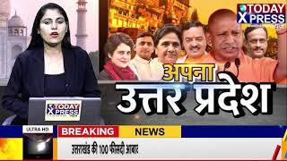 UttarPradesh || लखीमपुर खीरी मामले को लेकर संयुक्त किसान मोर्चा ने पूरे देश में रेल रोको आंदोलन  ||