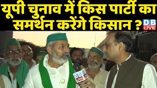 Rakesh Tikait exclusive interview | kisan andolan | up election | farm law india | db live rajiv