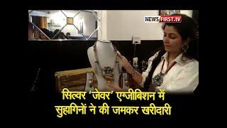 करवाचौथ स्पेशल : सिल्वर 'जेवर' एग्जीबिशन में सुहागिनों ने की जमकर खरीदारी l Newsfirst.tv