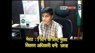 मेरठ : इस्माइल गर्ल्स इंटर कॉलेज की छात्रा 1 दिन के लिए मुख्य विकास अधिकारी बनी l Newsfirst.tv