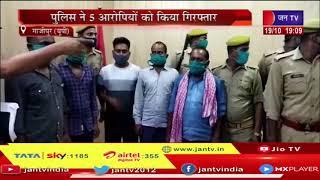 GhazipurNews(up) l मारपीट से हुई  शख्स की मौत पुलिस ने 5 आरोपियों को किया गिरफ्तार