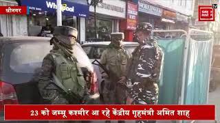 23 को जम्मू कश्मीर आ रहे केंद्रीय गृहमंत्री अमित शाह, घाटी में बढ़ाई गई सुरक्षा
