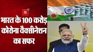 Covid-19 News Update: 100 करोड़ कोरोनावायरस वैक्सीनेशन,भारत ने रचा इतिहास   कोविड-19 अपडेट कोरोना केस