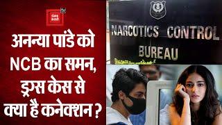 Drugs Case: Ananya Pandey को NCB ने भेजा समन, क्या Aryan Khan की चैट्स से जुड़ा है कनेक्शन?