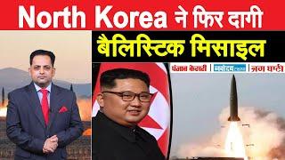 क्या चाहता है सनकी तानाशाह किम जोंग उन ? 40 दिनों में 5वीं बार समुद्र में दागी मिसाइल